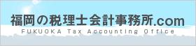 福岡の税理士会計事務所.com