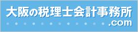 大阪の税理士会計事務所.com